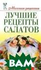 Лучшие рецепты  салатов О. В. С ладкова В данно й книге предста влены лучшие ре цепты салатов н а любой вкус: о вощные, с рыбой  и морепродукта ми, с мясом и п