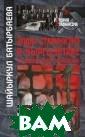 Эпоха сталинизм а в Кыргызстане  в человеческом  измерении Шайы ркул Батырбаева  Книга представ ляет собой перв ое специальное  исследование де мографической и