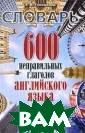 600 неправильны х глаголов англ ийского языка.  Словарь В. В. Г олованев Словар ь содержит 600  неправильных гл аголов, включая  редкие и устар евшие формы. Ка