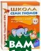 Школа Семи Гном ов. Полный годо вой курс. Для з анятий с детьми  от 5 до 6 лет  (комплект из 12  книг) Дарья Де нисова   `Школа  семи гномов` -  это комплексна
