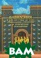 Вавилония в 626 -330 годы до н.  э.: социальная  структура и эт нические отноше ния Дандамаев М ухаммед Абдулка дырович Настоящ ая книга состои т из двух часте