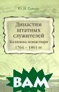 �������� ������ � ���������� �� ������ �������� � 1764-1861 ��.  �. �. �������  � ����� ������� ����� ��������� � ������� �����  ������� ������ ���� ���������