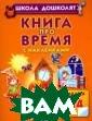 Книга про время  с наклейками О . С. Жукова Все  дети любят игр ать, а что може т быть интересн ее, чем выбират ь и наклеивать  яркие картинки?  Это занятие не