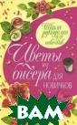 Цветы из бисера  для новичков Т . Шнуровозова К нижка посвящена  замечательному  искусству - пл етению цветов и з бисера. Заняв шись бисероплет ением, вы приоб