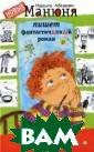 Манюня пишет фа нтастичЫскЫй ро ман Наринэ Абга рян Перед вами  долгожданное пр одолжение лучше й в мире книги  о детстве - ром ана Наринэ Абга рян `Манюня`. В