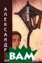 Александр Блок,  поэт Невского  проспекта Жан Б ло Имя французс кого писателя Ж ана Бло хорошо  и давно знакомо  читателю. Его  новая работа по священа Алексан