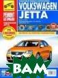Volkswagen Jett a. Руководство  по эксплуатации , техническому  обслуживанию и  ремонту Ю. Н. Д едикин, К. В. С идоров, Н. А. В ольский Предлаг аем вашему вним