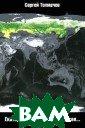 Екатерина - Имп ератрица Всея.. . Сергей Толмач ев События, опи санные в книге,  происходят в Р оссии, в двадца ть первом веке,  и главная геро иня произведени