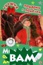 Модная одежда д ля кукол И. А.  Крехова Пошагов ые инструкции,  цветные иллюстр ации и понятные  схемы помогут  даже начинающим  рукодельницам  самостоятельно