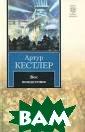 Век вожделения  Артур Кестлер С амый остросюжет ный роман Артур а Кестлера. `Че рная жемчужина`  его творческог о наследия. Нео бычный литерату рный опыт в жан