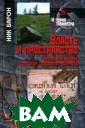 Власть и простр анство. Автоном ная Карелия в С оветском госуда рстве, 1920-193 9 Ник Барон Ник  Барон, препода ватель российск ой и восточноев ропейской истор