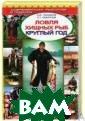 Ловля хищных ры б круглый год А . В. Пышков, С.  Г. Смирнов Спр авочник рассчит ан на широкие с лои любителей р ыбалки. В книге  детально, на с овременном уров