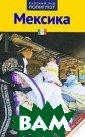 Мексика. Путево дитель Ортрун Э гелькраут В это м путеводителе:  Лучшие пешие и  автомобильные  маршруты; Множе ство фотографий , планов и карт ; Подробное опи