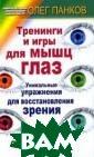 Тренинги и игры  для мышц глаз  Олег Панков Есл и хотите вернут ь и сохранить з доровье, немедл енно снимайте о чки и начинайте  восстанавливат ь зрение по мет