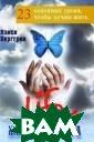 Жизнь как игра:  23 основных ур ока, чтобы лучш е жить Нэнси Бе рггрен Эта книг а - призыв к ве ре, достойной в оплощения, к ве ре в Силу внутр и нас, превосхо