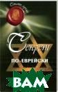 Секрет по-еврей ски М. Абрамови ч Хотите знать  секрет успеха,  взаимопонимания , счастья в лич ной жизни и мат ериального благ ополучия? Хотит е знать, как по