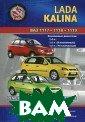 Автомобили ВАЗ  1117, 1118, 111 9 Lada Kalina.  Практическое ру ководство В. По крышкин В насто ящем руководств е рассматривают ся методы ремон та, неисправнос