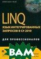 LINQ. ���� ���� ����������� ��� ����� � C# 2010  ��� ���������� ���� ���� ����� �, ������ ����� -��. ���������  ���� �����, ��  ������� ������� �� �������: ���