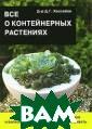 Все о контейнер ных растениях Д . Г. Хессайон Л ет 50 назад поч ти всю купленну ю весной рассад у клумбовых цве тов высаживали  на клумбы и в б ордюры. В после