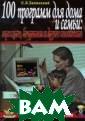 100 программ дл я дома и семьи.  Гороскопы, био ритмы и другие  полезности (+ C D-ROM) С. Э. Зе линский Книга з накомит с прогр аммами, которые  связаны с план