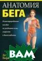 Анатомия бега Д жо Пулео, Патри к Милрой Книга  включает 50 сам ых эффективных  силовых упражне ний для бегунов , которые сопро вождаются четки ми пошаговыми и