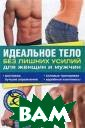 Идеальное тело  без лишних усил ий для женщин и  мужчин Дуглас  Брукс Регулярны е тренировки об еспечивают 70%  успеха в улучше нии физической  формы и здоровь