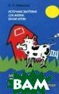 Источник здоров ья. Сок жизни.  Белая кровь. За нимательно о мо локе и молочных  продуктах А. И . Ивашура Молок о недаром назыв ают `источником  здоровья`, `со