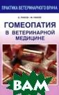Гомеопатия в ве теринарной меди цине Б. Раков,  М. Раков Данное  издание - пров еренный справоч ник по острым и  подострым забо леваниям домашн их животных для