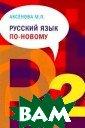 Русский язык по -новому. Часть  1 (уроки 1-15)  (+ CD-ROM) М. П . Аксенова Учеб ник М.П.Аксенов ой является одн им из самых изв естных и автори тетных учебных
