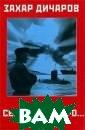 Семеро-пятеро.. . Захар Дичаров  То, что расска зано писателем  в романе `Семер о-пятеро...` -  не досужая выду мка. Он основан  на подлинных ф актах, в нем, п