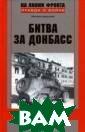 Битва за Донбас с. Миус-фронт.  1941-1943 Михаи л Жирохов Донба сс являлся одни м из наиболее и ндустриально ра звитых регионов  Советского Сою за, в котором б