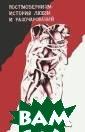 Постмодернизм.  История любви и  разочарований  Н. Кривицкая-Ба рабаш Мир погру зился если не в о тьму, то все  же в сумерки по стмодернизма. И , судя по всему