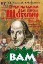 О чем на самом  деле писал Шекс пир Г. В. Носов ский, А. Т. Фом енко Все резуль таты, излагаемы е в книге, полу чены недавно, я вляются новыми  и публикуются в