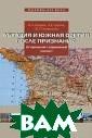 Абхазия и Южная  Осетия после п ризнания. Истор ический и совре менный контекст  В. А. Захаров,  А. Г. Арешев,  Е. Г. Семериков а Настоящая раб ота является вт