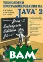 Технологии прог раммирования на  Java 2. Распре деленные прилож ения Х. М. Дейт ел, П. Дж. Дейт ел, С. И. Сантр и Книга посвяще на распределенн ым приложениям