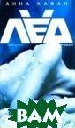 Лед Анна Каван  `Лед` (1967) -  главный роман б ританской писат ельницы Анны Ка ван, которую пр и жизни сравнив али с Вирджиние й Вульф и назыв али сестрой Каф