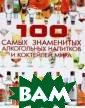 100 самых знаме нитых алкогольн ых напитков и к октейлей мира Е рмакович Д.И. 2 88 с. Виски, во дка, джин, конь як, ликер, вино  - спиртные нап итки, которые н