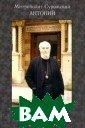 Вера Митрополит  Сурожский Анто ний Поиск Бога,  сомнения на пу ти к Нему, вера  и неверие, наз начение жизни -  вот главные те мы предлагаемой  читателям книг