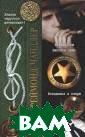 Вечный сон. Выс окое окно. Блон динка в озере Р еймонд Чандлер  576 с.В эту кни гу вошли извест ные романы Рейм онда Чандлера -  `Вечный сон`,  `Высокое окно`
