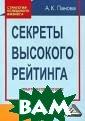 Секреты высоког о рейтинга А. К . Панова В данн ой книге собран ы и описаны раз личные методы п овышения рейтин га компании и т орговых марок,  рассмотрены воп