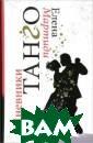 Дневники Танго  Елена Мартиди А ргентинское тан го - танец стра сти и любви? Не т, танец похоти  и одиночества.  Танец, который  в XX веке прош ел путь от борд