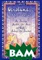 Основатели четы рех Мазхабов &a pos;Али ал-Кутб  Мухаммад Довер ительно и с огр омным уважением  автор рассказы вает юному чита телю о жизни ве личайших людей
