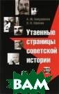 Утаенные страни цы советской ис тории А. Ю. Бон даренко, Н. Н.  Ефимов В этой к ниге помещены м атериалы, посвя щенные малоизве стным, точнее,  утаенным страни