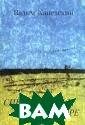 Синее счастье,  зеленое горе Ва дим Каневский Ч етверостишия Ва дима Каневского  - не традицион ная лирика. Они  рождены игрой  в буриме, сложе ны на чужие, сл
