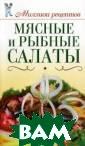 Мясные и рыбные  салаты Е. А. Б ойко Приготовит ь вкусный салат  несложно, но и ногда хочется п опробовать что- то новое. В это й книге хозяйки  найдут оригина
