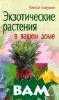 Экзотические ра стения в вашем  доме Николай Аз арушкин Автор,  много лет увлек ающийся цветово дством, делится  своим опытом в ыращивания экзо тических растен
