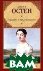 Гордость и пред убеждение Джейн  Остен Эта книг а была самой лю бимой для многи х поколений жен щин всего мира.  Ею зачитывалис ь в аристократи ческих гостиных