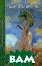 Джейн Эйр. Лите ратурные шедевр ы Шарлотта Брон те 528 стр.Рома н Шарлотты Брон те `Джейн Эйр`  принадлежит к л учшим произведе ниям английской  литературы. Ег