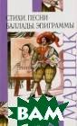 С. Маршак. Стих и, песни, балла ды, эпиграммы С . Маршак В книг у вошли произве дения С.Я.Марша ка для детей и  юношества - сти хи из английско й и шотландской