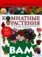 Большая энцикло педия комнатных  растений К. Рю кер Это самая п олная книга о к омнатных цветах : в ней рассказ ывается о расте ниях и для подо конников, и для
